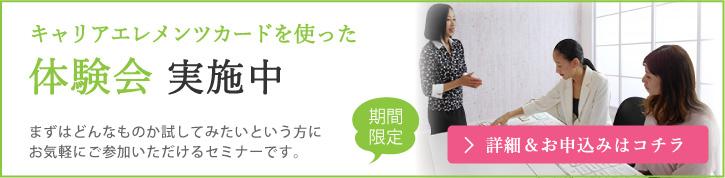 キャリアエレメンツカード体験会 スケジュール