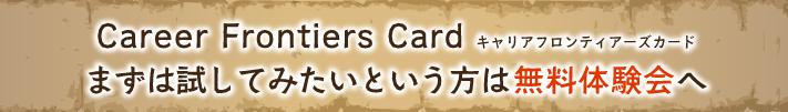 Career Frontiers Card まずは試してみたいという方は無料体験会へ