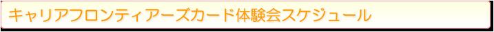 キャリアフロンティアーズカード体験会スケジュール