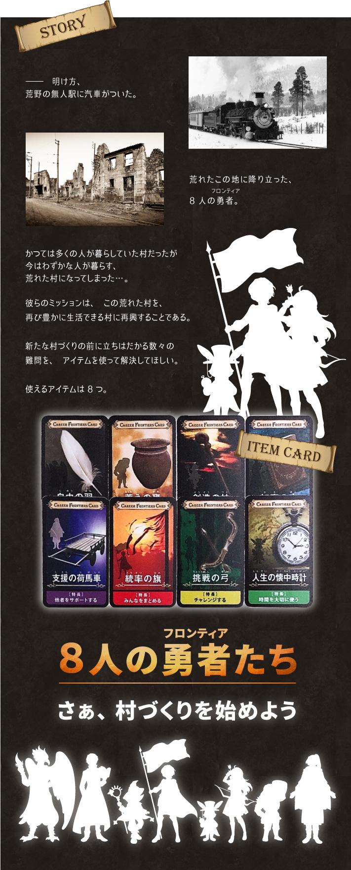 8人の勇者【フロンティア】たち ストーリー