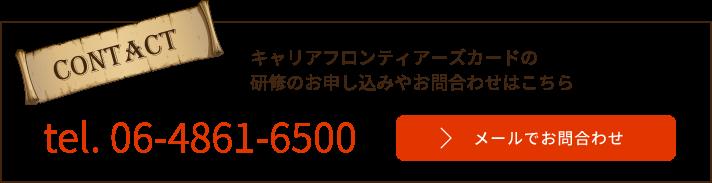 キャリソフィアフロンティアーズカードの研修のお申込みやお問合わせ tel.06-4861-6500