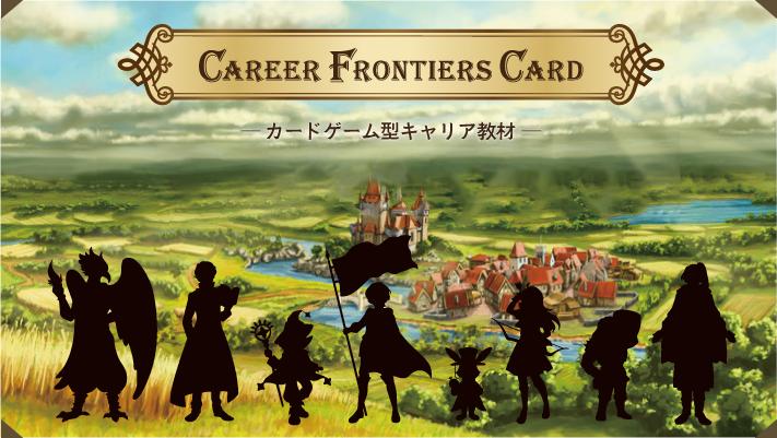 Career Frontiers Card キャリアフロンティアーズカード カードゲーム型キャリア教材