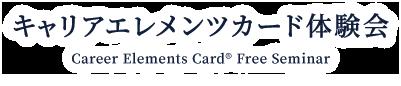 キャリアエレメンツカード体験会