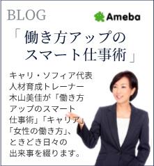 「働き力アップのスマート仕事術」ブログ