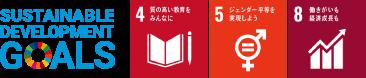 SDGs 4,5,8