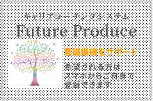 キャリアコーチングシステムFuture Produce