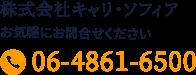 06-4861-6500