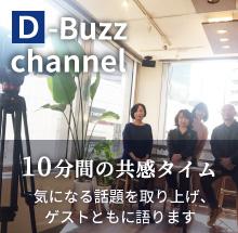 D-Buzz channel 10分間の共感タイム