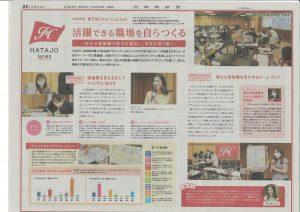 北海道新聞報告